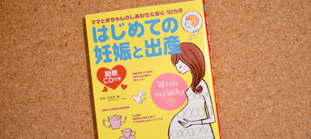 知識不足…。妊娠出産の専門書をまずは一冊買って勉強。