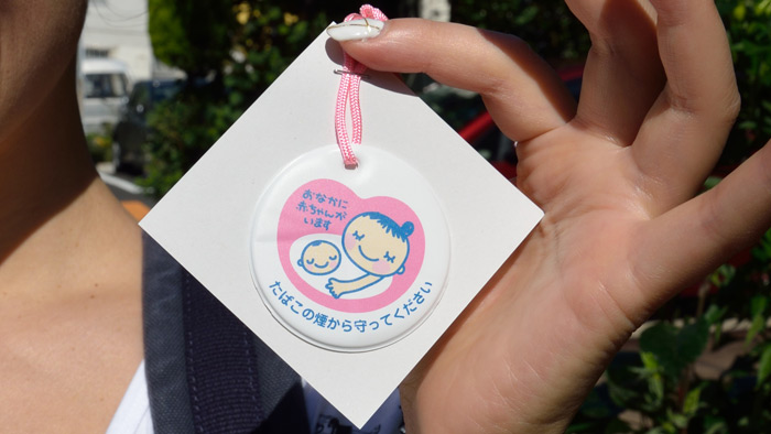 妊娠中のキーホルダー。「おなかに赤ちゃんがいます。たばこの煙から守ってください」のメッセージ