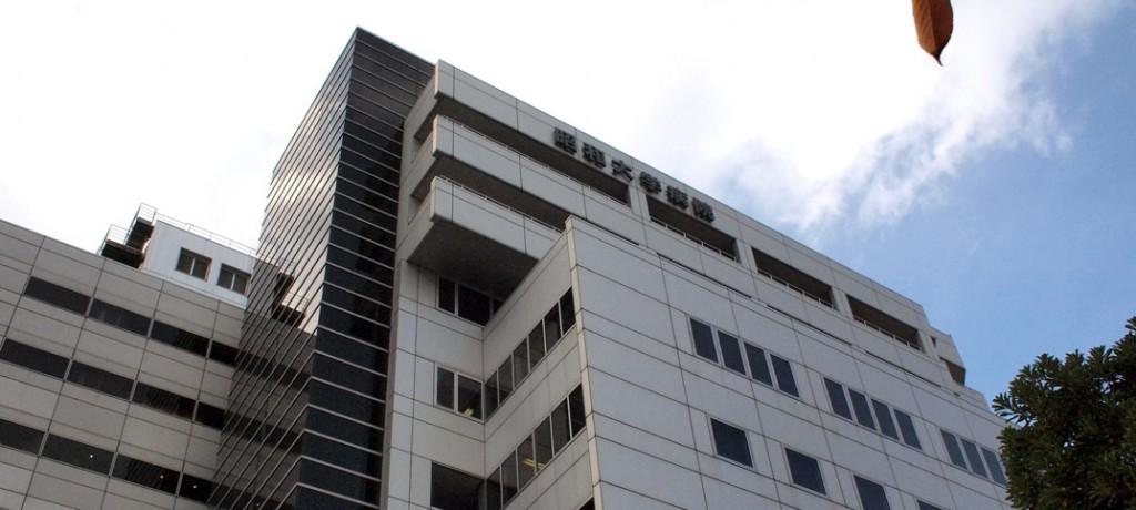 昭和大学病院の外観