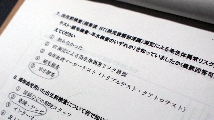 昭和大学病院 新型出生前診断
