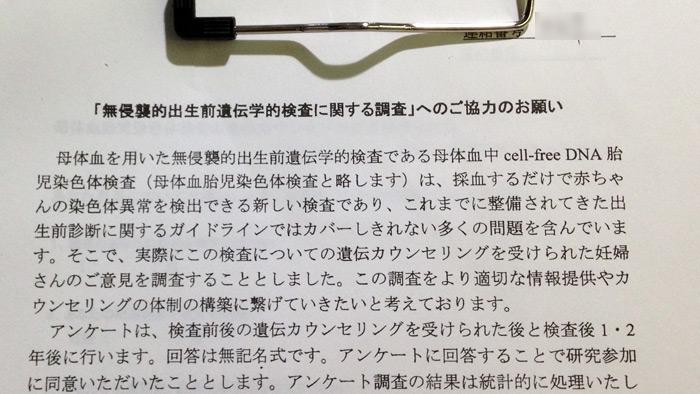 昭和大学病院 新型出生前診断「無侵襲的出生前遺伝子検査に関する調査」へのご協力のお願い、の用紙