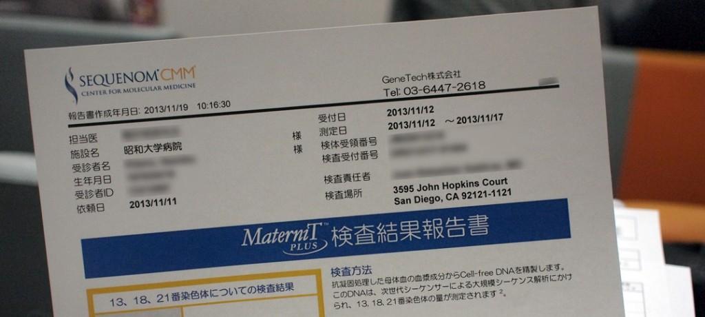 新出生前診断(染色体)の検査結果報告書