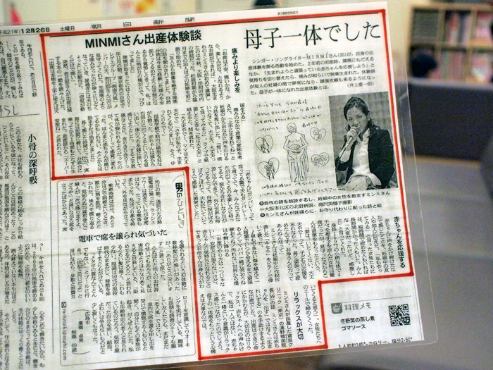 MINMIさん出産体験記(2009年12月26日 朝日新聞)