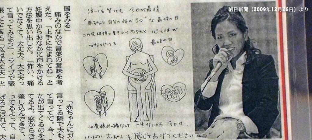 MINMIさん初産体験記の新聞記事。お腹の赤ちゃんに「大丈夫、がんばれ〜」と声を掛け続けた。