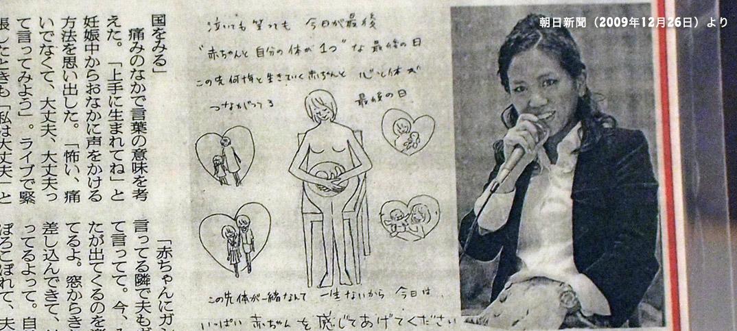 MINMIさん初産体験記。お腹の赤ちゃんに「大丈夫、がんばれ〜」と声を掛け続けた。