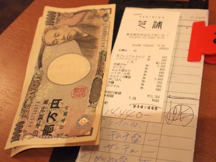 焼肉芝浦 三宿でお会計、伝票と一万円札が二枚