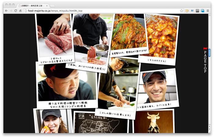 焼肉芝浦 三宿のスタッフさん