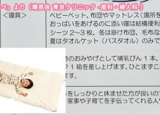 新生児必須!ベビー用品「寝具」人気ランキングBEST5!