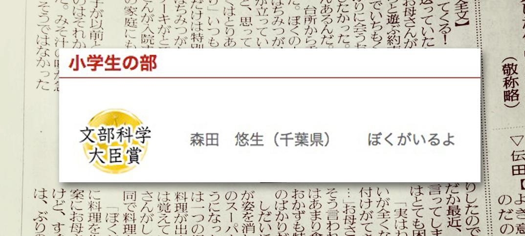 第5回日本語大賞「ぼくがいるよ」森田 悠生(千葉県)