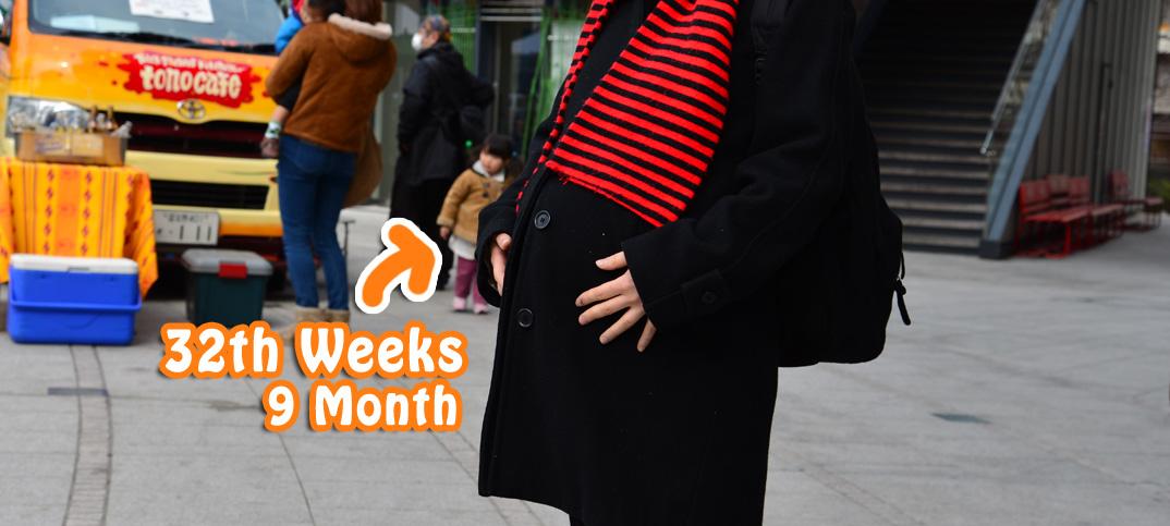 妊娠32週のお腹