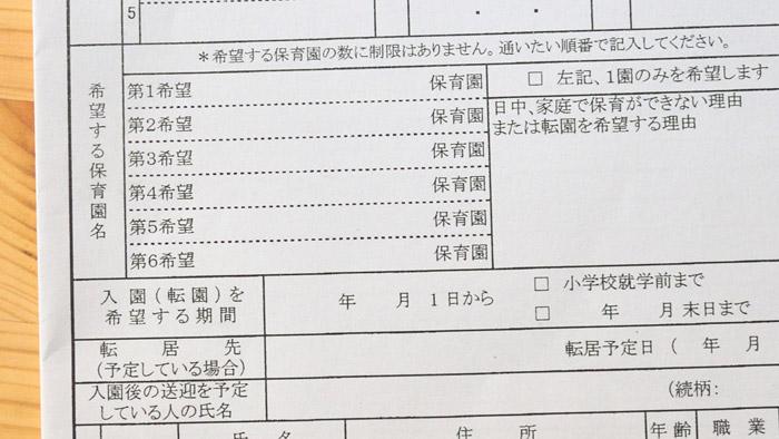 保育園入園申込書 第一希望〜第六希望