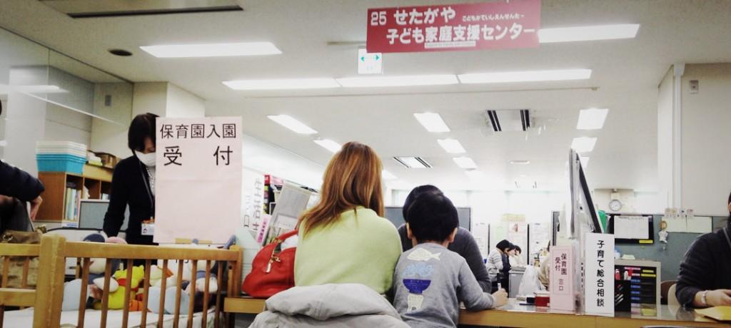 140228_setagaya_kodomo_katei_shien