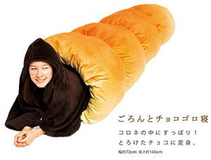 チョココロネ 寝袋 寝具