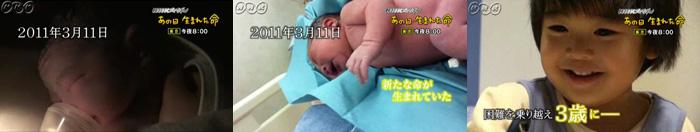 NHKスペシャル「あの日 生まれた命」