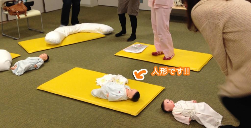 クリニックに両親学級「いくら倶楽部」に夫婦で参加した様子。人形の赤ちゃんを使って学びます。