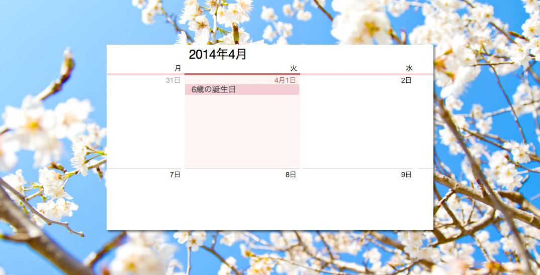 4月1日生まれが早生まれの理由。出生日の変更は出来る?