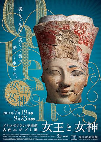 メトロポリタン美術館 古代エジプト展―女王と女神