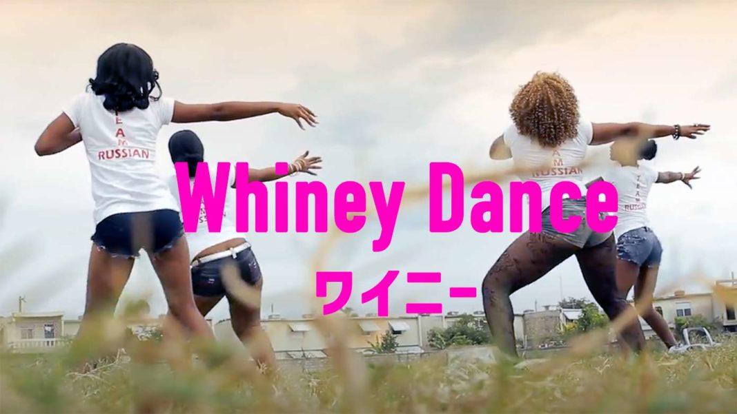 ワイニーダンス (Whiney Dance)