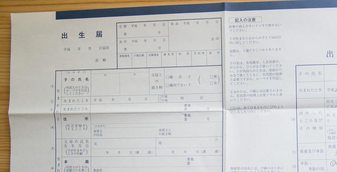 出生届は父親が出そう!14日以内、母子手帳、名前など「6つのポイント」。