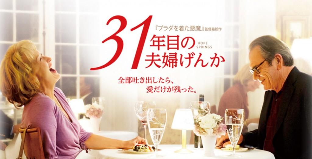 子育て後の夫婦生活を後悔しない!映画「31年目の夫婦げんか」に学ぶ、愛する事の大切さ。