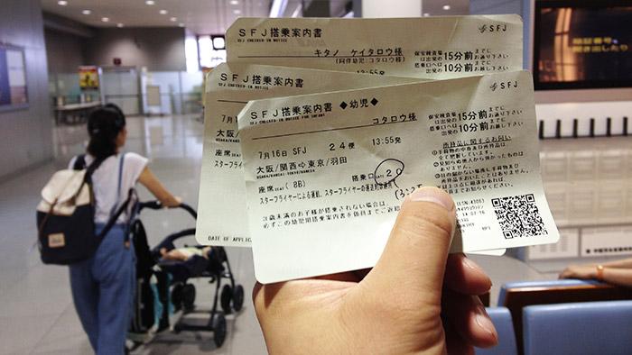 関西国際空港 スターフライヤー、ANA チケット
