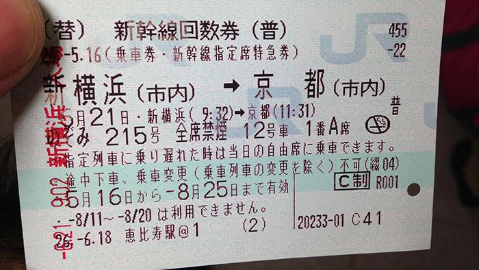 新幹線 指定席切符