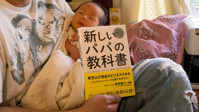 新しいパパの教科書 / ファザーリングジャパン