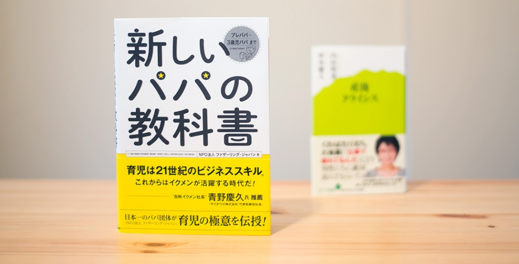 産後パパの必読書(1)「新しいパパの教科書」