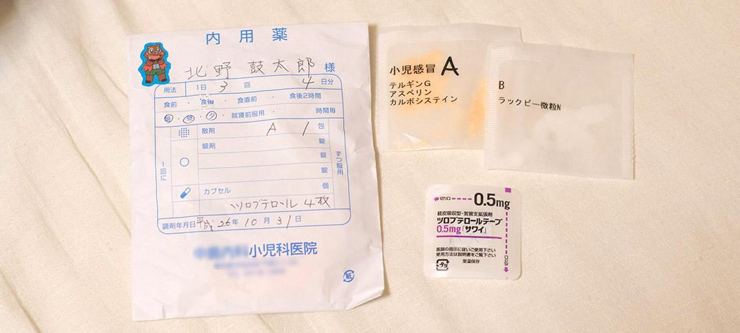 生後6ヶ月、1ヶ月も風邪が治らず咳で夜泣き。シールの薬で速攻咳が止まった。