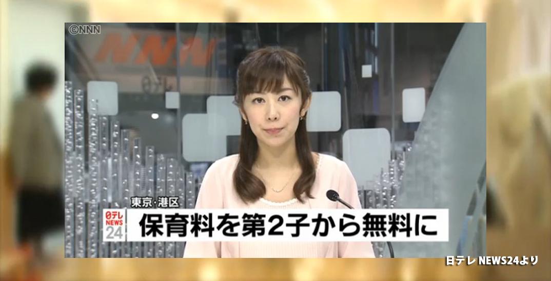 東京23区初、港区が第二子の認可保育園を無料に!