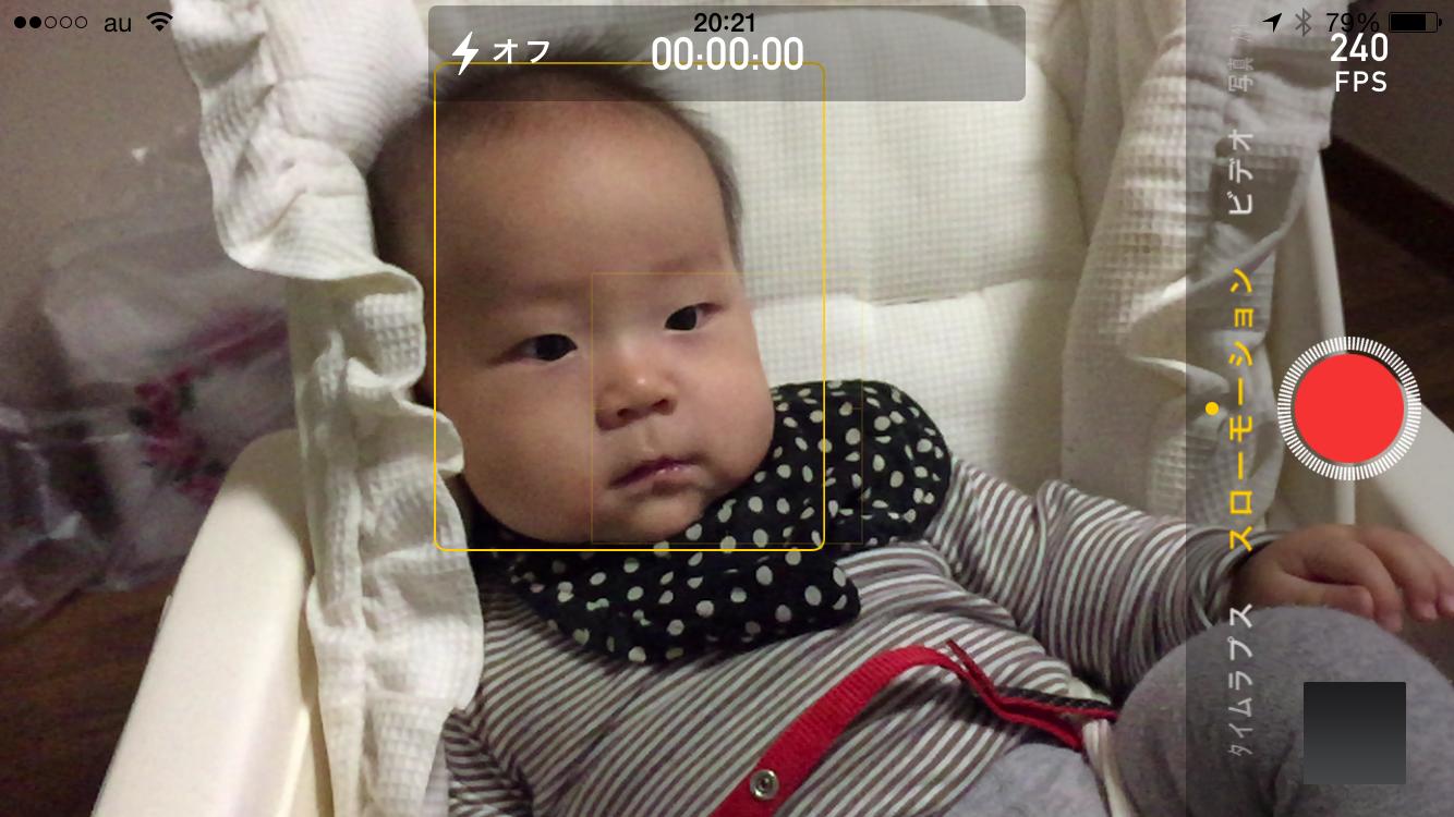 iPhoneカメラのスローモーションで赤ちゃんを動画撮影すると、ゴジラ並みに大迫力で面白かった!