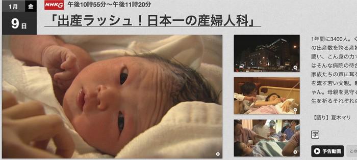 出産数日本一の産婦人科は、熊本県の福田病院。NHKが待合室にカメラを設置し家族を追う。