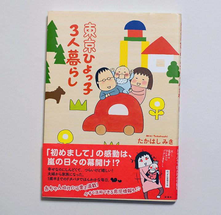 150122_tokyo_hiyokko_takahashi_miki