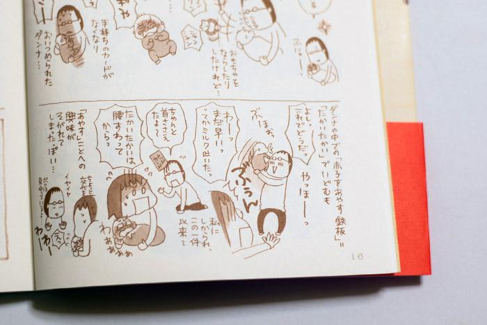 150122_tokyo_hiyokko_takahashi_miki_3