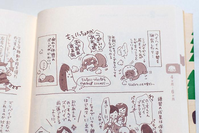 150122_tokyo_hiyokko_takahashi_miki_4