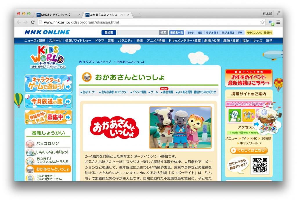 150128_nhk_okaasan_to_isho