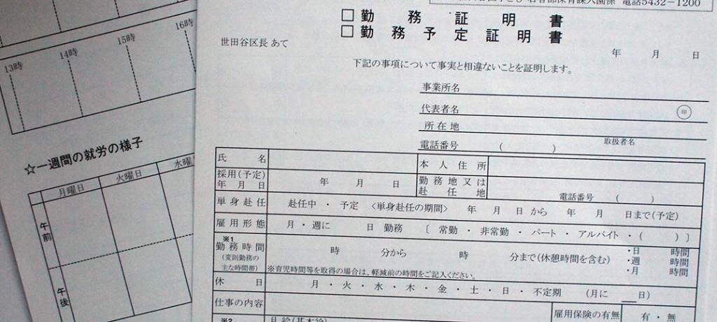 150131_ninka_hoikuen_shigoto_jikan