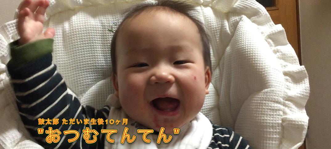 赤ちゃん「おつむてんてん」
