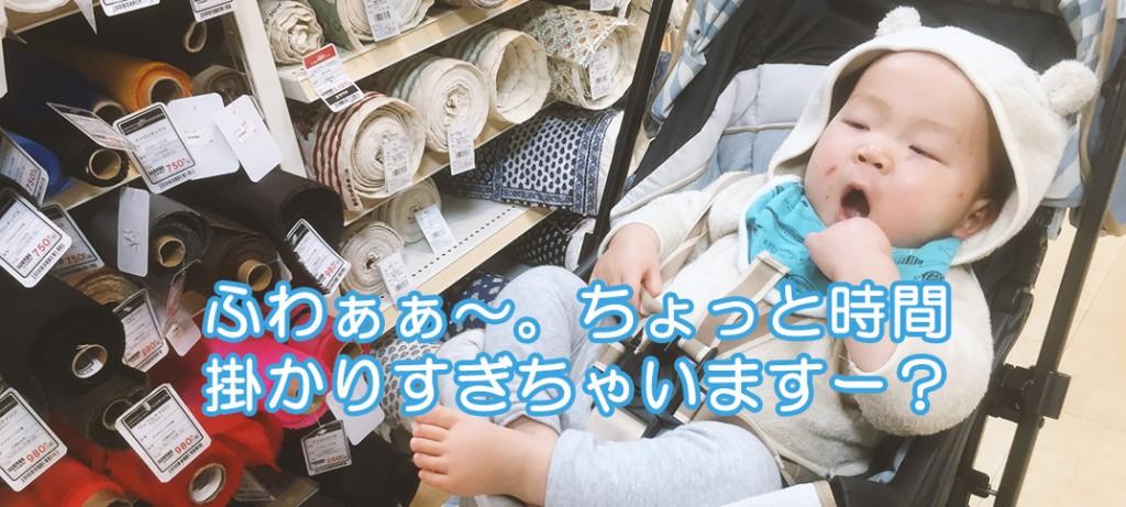 150303_hoikuen_futon_cover_yuzawaya