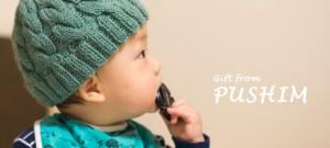 PUSHIMさんが、息子の鼓太郎にニット帽を編んでくれました。