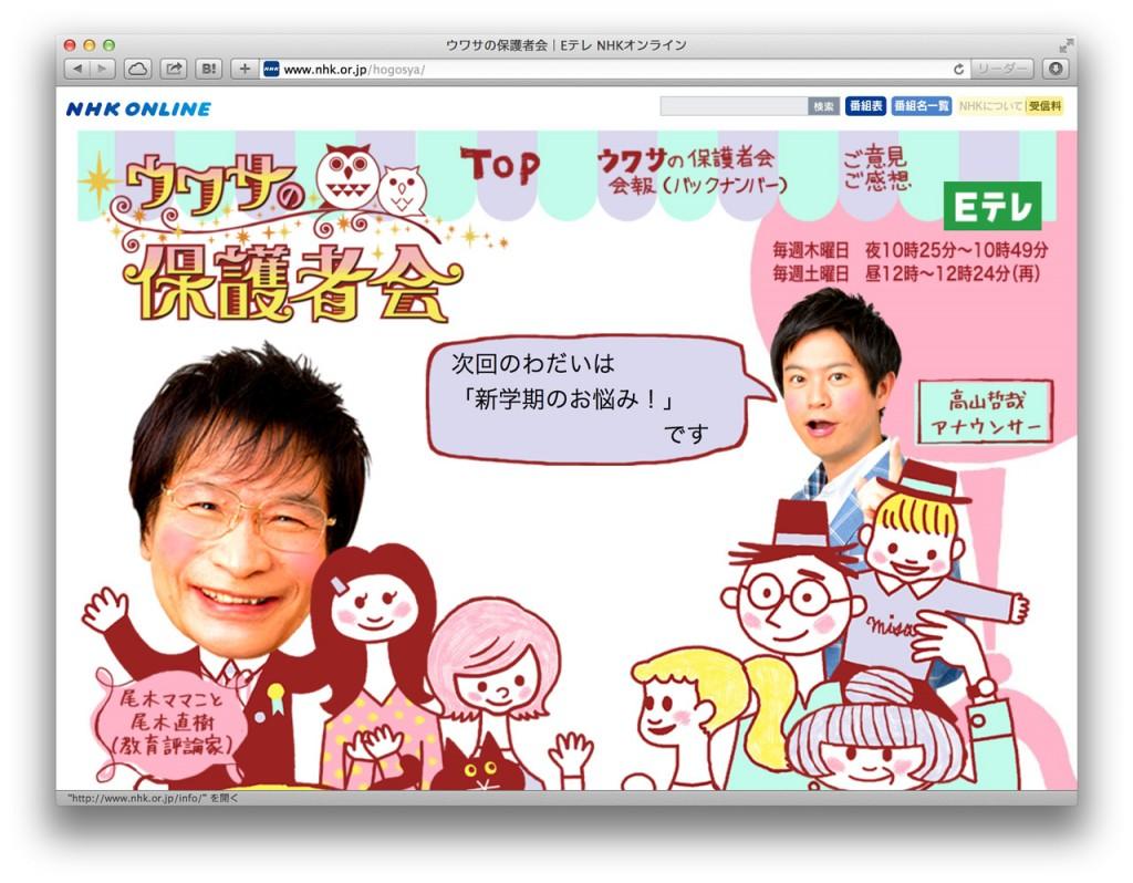 毎週木曜日、夜10時25分より。NHK Eテレ「ウサワの保護者会」
