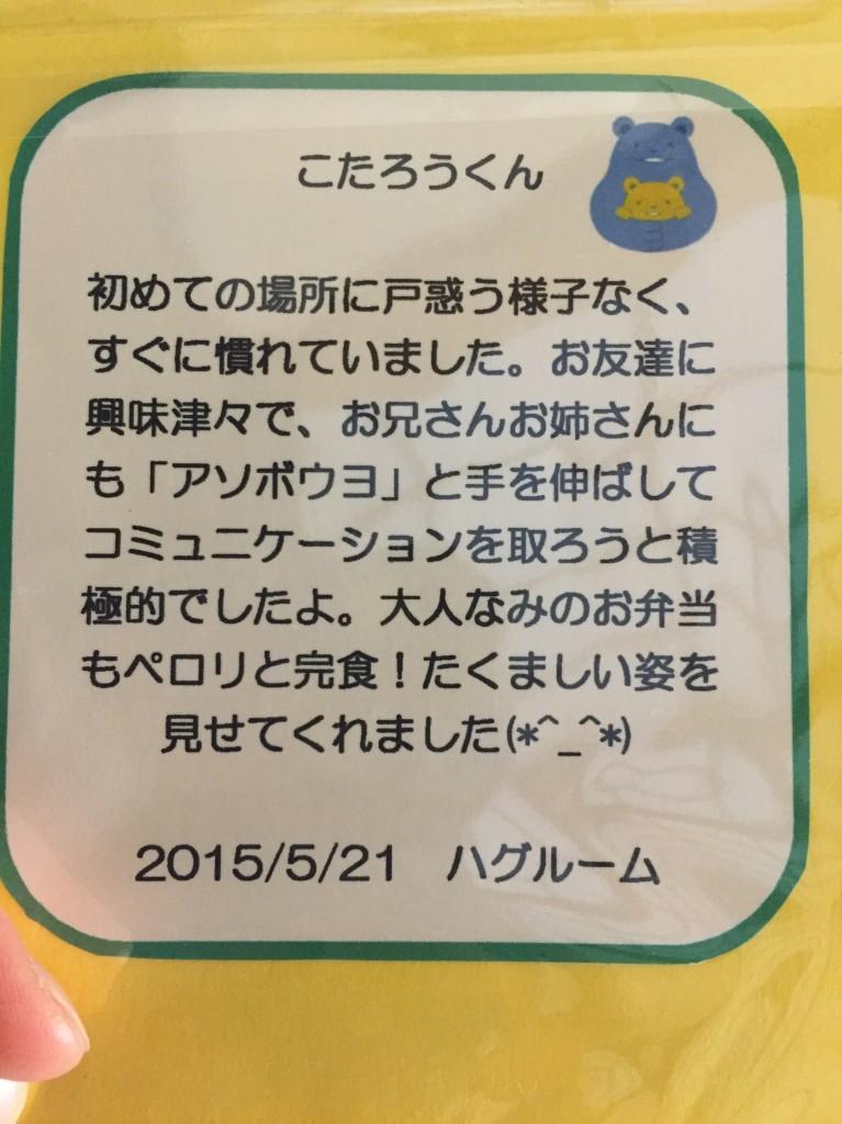 150523_byoujihoiku_tegami_1