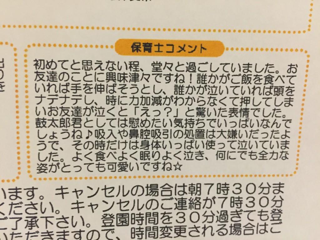 150523_byoujihoiku_tegami_2