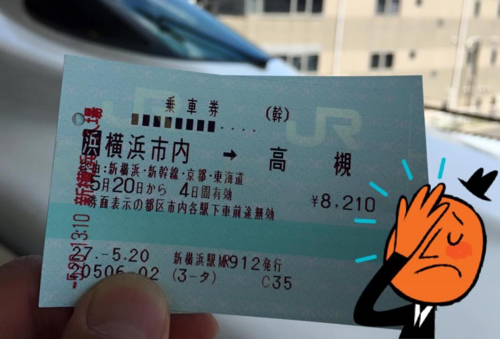 新幹線の切符(横浜 - 高槻)