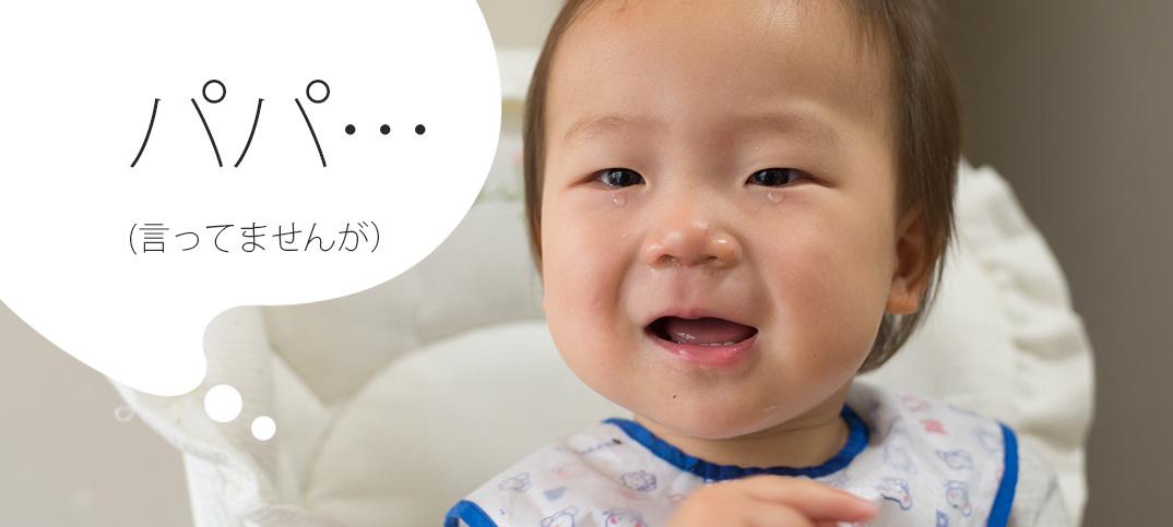 1週間ぶりに、1歳1ヶ月の息子と再会。久々の息子は思っていたより1億倍かわいかった!