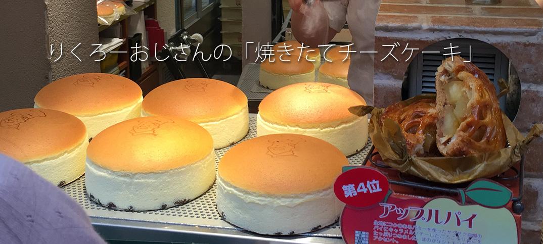 大阪名物「りくろーおじさんの焼きたてチーズケーキ」。
