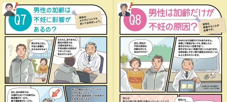 男は股間を冷やすべし! 埼玉県が不妊マンガを無料配布・フリーダウンロード。