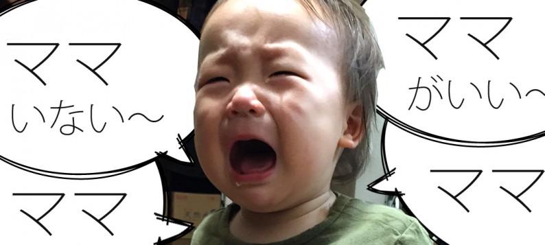 「ママじゃないとだめ」スイッチが入ったとき、世のお父さんはどう克服されているんでしょう? 1歳2ヶ月。