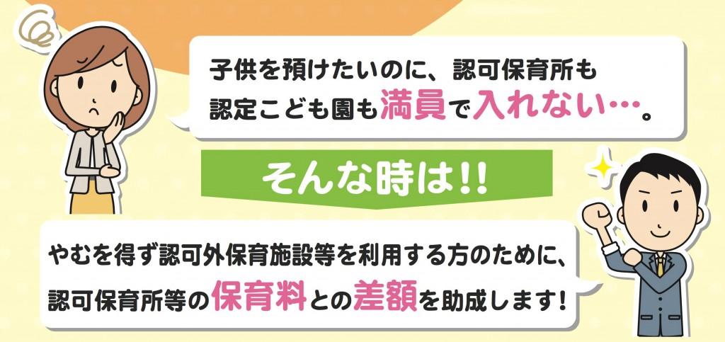 広島県が「いつでも安心保育支援金」という新制度をスタート
