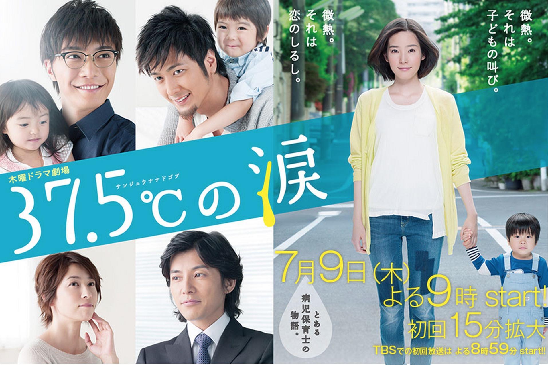 画像参照元:TBS木曜ドラマ「37.5℃の涙」 公式サイト